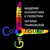 Академия Колористики и Геометрии