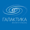 Институт красоты ГАЛАКТИКА в Санкт-Петербурге