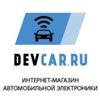 Авто-электроника с доставкой по России | DEVCAR