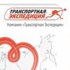 """Компания """"Транспортная Экспедиция"""""""