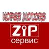 ZiP Сервис и Корея MOTORS (ZiP&Корея MOTORS)