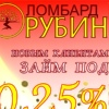 Ломбардавтозалог (г.Солигорск)  УНП390527641