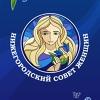Нижегородский Совет Женщин