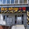 СЕКС ШОП ЧЕЛЯБИНСК Sexshop18+