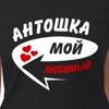 Antoshka's Diary