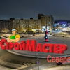 СтройМастер | Северодвинск