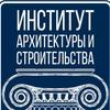 ИАиС Институт архитектуры и строительства