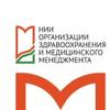 НИИ организации здравоохранения