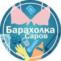 БЕСПЛАТНАЯ БАРАХОЛКА САРОВ АРЗАМАС ПЕРВОМАЙСК