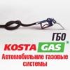 Газ на авто| ГБО | Установка |Продажа