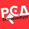РСД — Екатеринбург