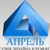 """Студия дизайна и ремонта """" Апрель"""""""