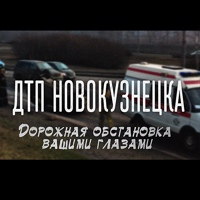 ДТП Новокузнецка