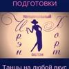 Танцевальный салон Ирэн Хорт