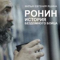 ЕвгенийЯшин