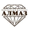 Ювелирный магазин Алмаз | Челябинск