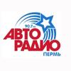 Авторадио Пермь 90.7 FM