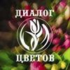 «Диалог Цветов» Тульская керамическая флористика