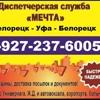 Такси Белорецк - Уфа - Белорецк (8-927-237-6005)