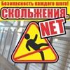 Скольжения.net