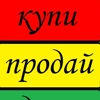 Объявления   Иркутск   Купи   Продай   Дари