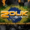 ZOUK танцующий Иркутск