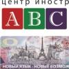 Центр иностранных языков ABC- lingua Симферополь