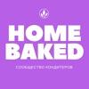 Сообщество успешных кондитеров | HomeBaked.ru