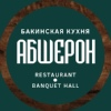 ресторан Абшерон