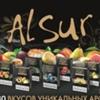 Безникотиновые смеси Al Sur