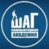 Компьютерная академия «ШАГ» в Беларуси