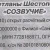"""Фонд помощи детям  """"СОЗВУЧИЕ"""""""