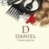 "Студия красоты ""Даниэль"" | Чехов"