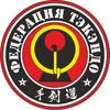 Федерация Тэкэндо | Йошкар-Ола |