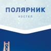 "Хостел ""Полярник"" Сургут, ХМАО"