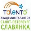 Академия развития Talento | СЛАВЯНКА