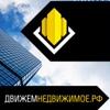 ДвижемНедвижимое.РФ