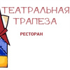 "Ресторан ""Театральная Трапеза"""