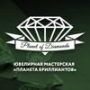 Ювелирная мастерская Планета Бриллиантов. Ювелир