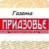 Газета Приазовье