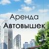 АРЕНДА АВТОВЫШКИ (автовышек) в СПБ