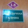Юридическая клиника  ГГУ им. Ф. Скорины