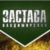 Владимирская Застава / Лазертаг во Владимире.