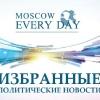 Moscoweveryday