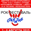 """Рок фестиваль """"ОТКРЫТИЕ"""""""