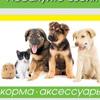 Зоомагазин Зоокураж Красноярск