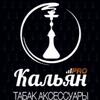 КальянПРО,табак для кальяна в Энгельсе и Саратов