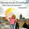 Небанальный Петербург®| Экскурсии| по крышам