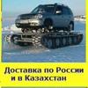 Гусеницы для автомобиля Вездеход ТСН 74
