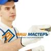 ВАШ МАСТЕРЪ строительно-отделочная компания
